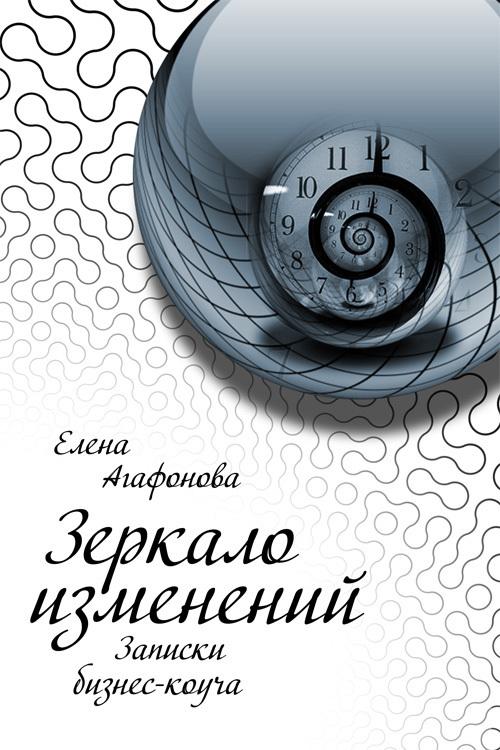 Елена Агафонова: Зеркало изменений. Записки бизнес-коуча