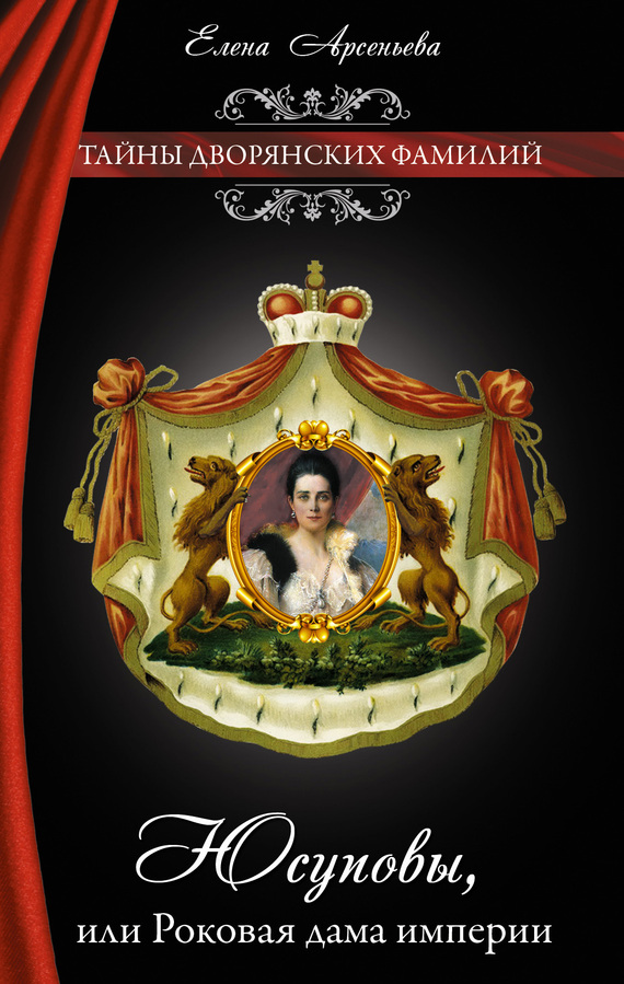 Елена Арсеньева: Юсуповы, или Роковая дама империи