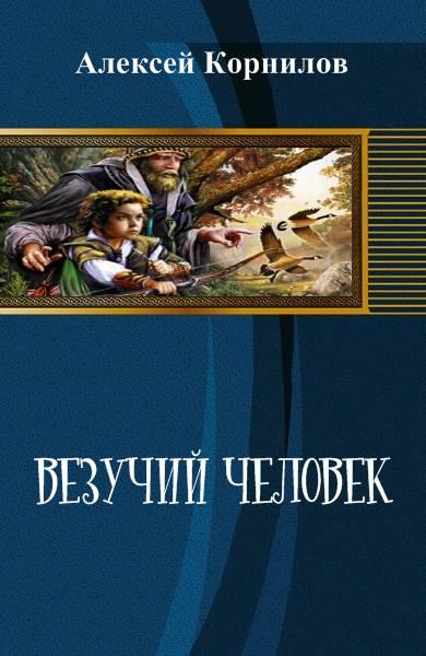 Алексей Корнилов: Везучий человек