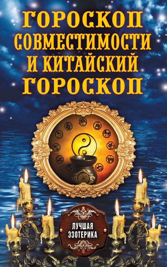 Антонина Соколова: Гороскоп совместимости и Китайский гороскоп