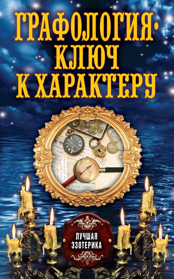 Антонина Соколова: Графология – ключ к характеру