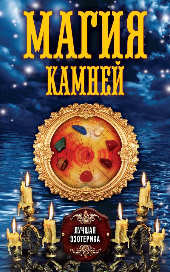 Антонина Соколова: Магия камней