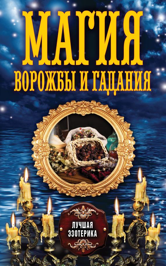 Антонина Соколова: Магия ворожбы и гадания