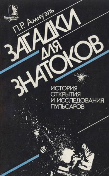 Песах Амнуэль: Загадки для знатоков: История открытия и исследования пульсаров