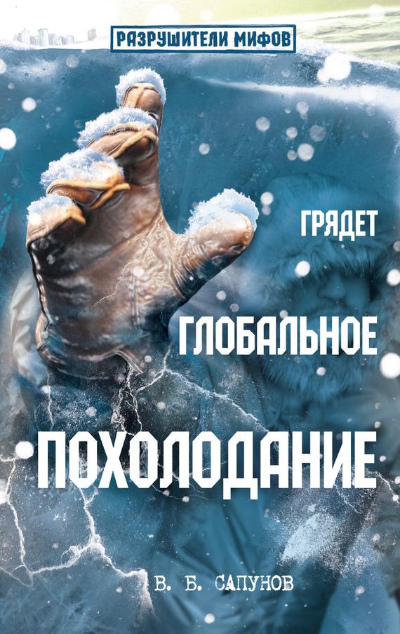 Валентин Сапунов: Грядет глобальное похолодание