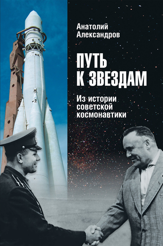 Анатолий Александров: Путь к звездам