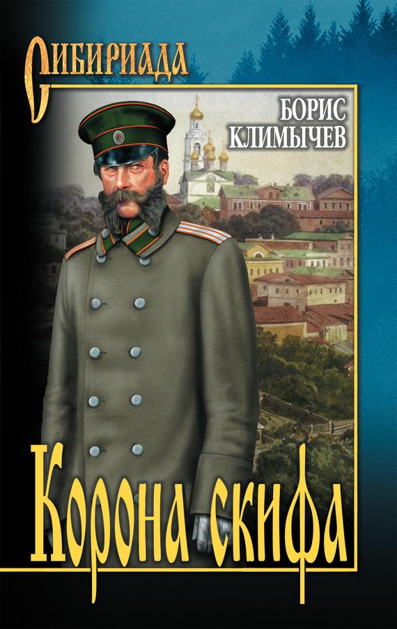 Борис Климычев: Корона скифа