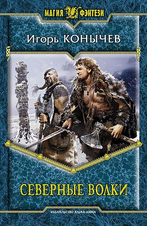Игорь Конычев: Северные волки