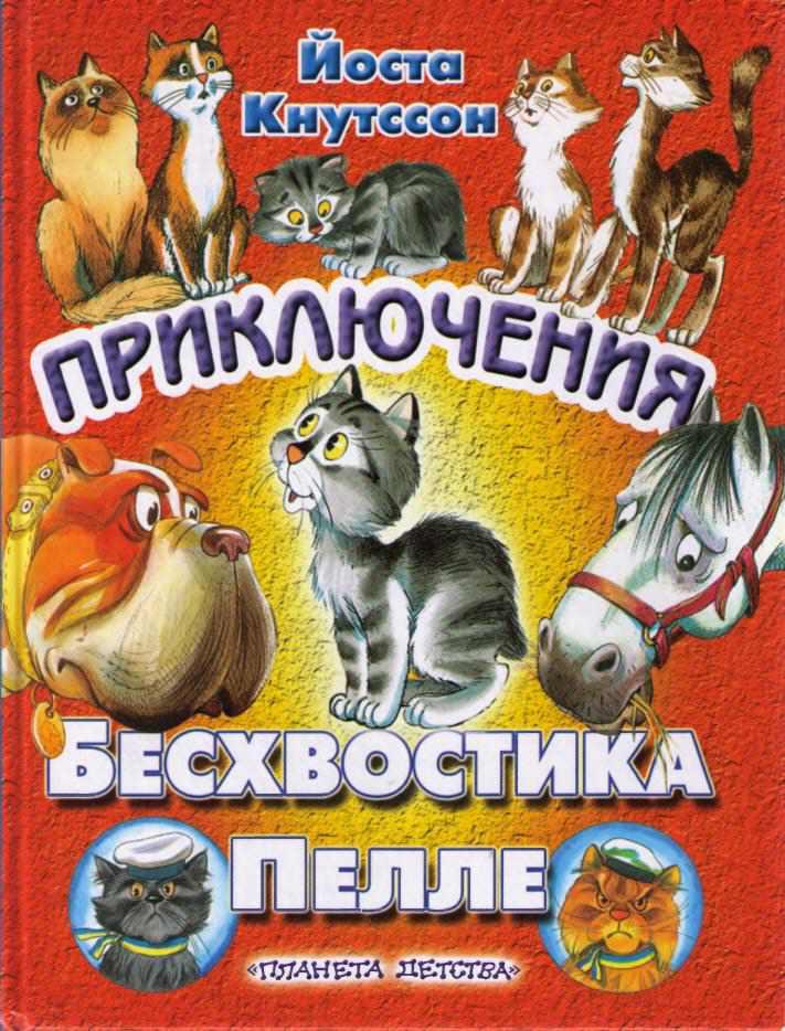 Йоста Кнутссон: Приключения Бесхвостика Пелле