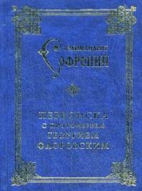 Софроний: Переписка с протоиереем Георгием Флоровским
