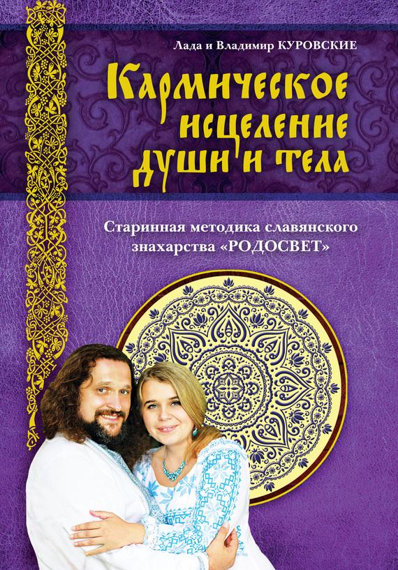 Владимир Куровский: Кармическое исцеление души и тела