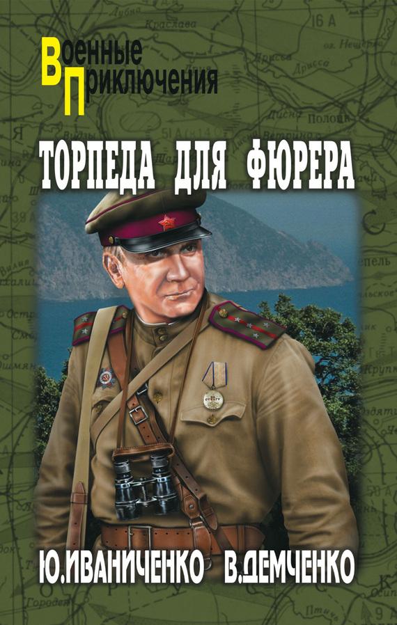 Юрий Иваниченко: Торпеда для фюрера