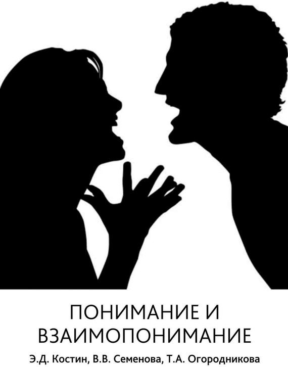 Татьяна Огородникова: Понимание и взаимопонимание