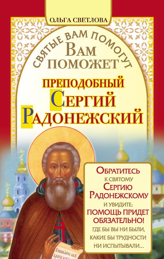 Ольга Светлова: Вам поможет преподобный Сергий Радонежский