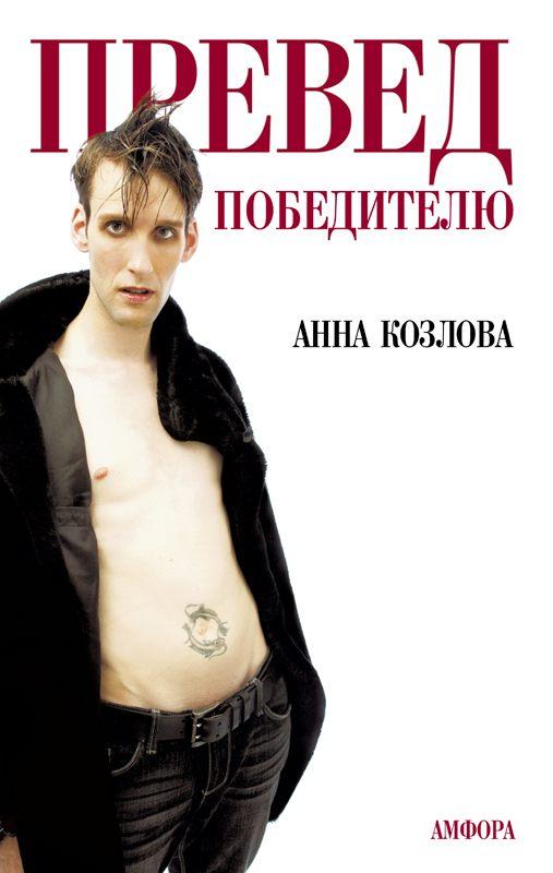 Анна Козлова: Козье молоко