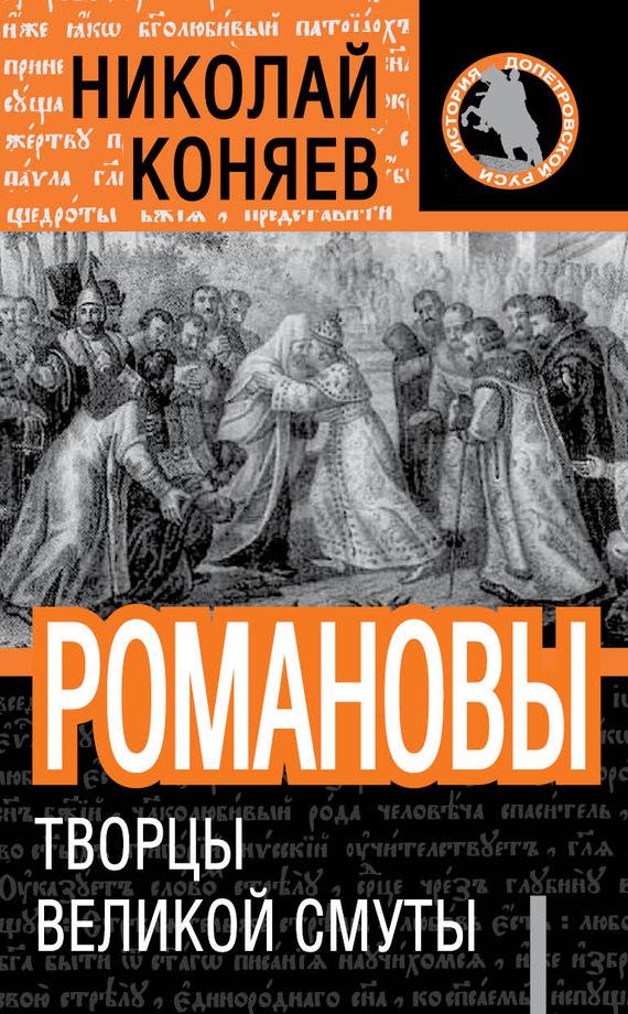 Николай Коняев: Романовы. Творцы великой смуты