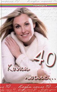 Юлия Климова: Кожа после 40