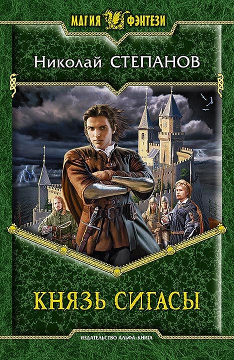 Николай Степанов: Князь Сигасы