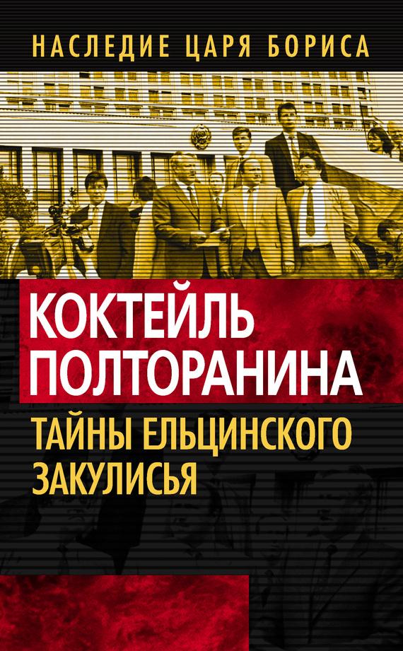 Олег Кашин: Коктейль Полторанина. Тайны ельцинского закулисья