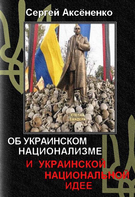 Сергей Аксёненко: Об украинском национализме и украинской национальной идее