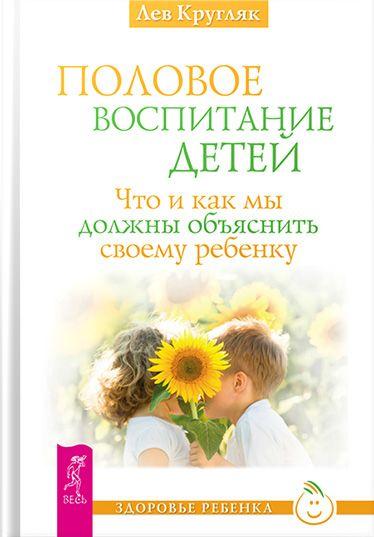 Лев Кругляк: Половое воспитание детей