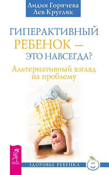 Лев Кругляк: Гиперактивный ребенок – это навсегда?