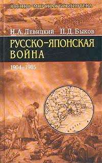 Николай Левицкий: Русско-японская война, 1904-1905 гг.