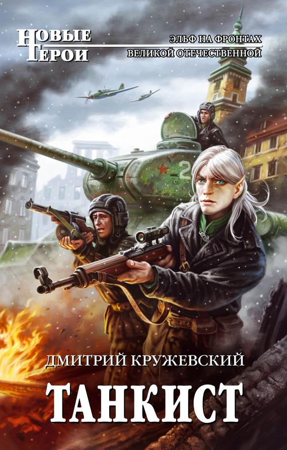 Дмитрий Кружевский: Танкист
