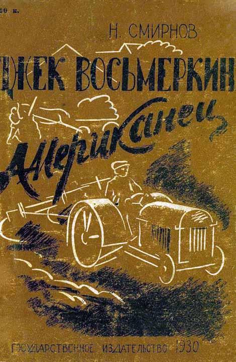 Николай Смирнов: Джек Восьмеркин американец [Первое издание, 1930 г.]