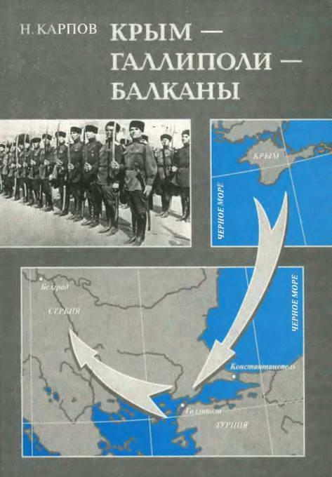 Николай Карпов: Крым — Галлиполи — Балканы