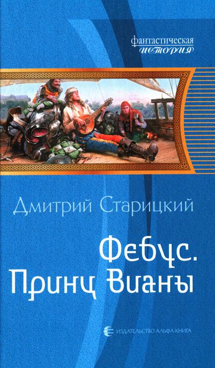 Дмитрий Старицкий: Принц Вианы
