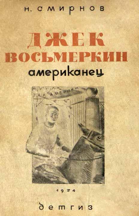 Николай Смирнов: Джек Восьмеркин американец [3-е издание, 1934 г.]