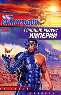 Денис Самородов: Главный ресурс Империи