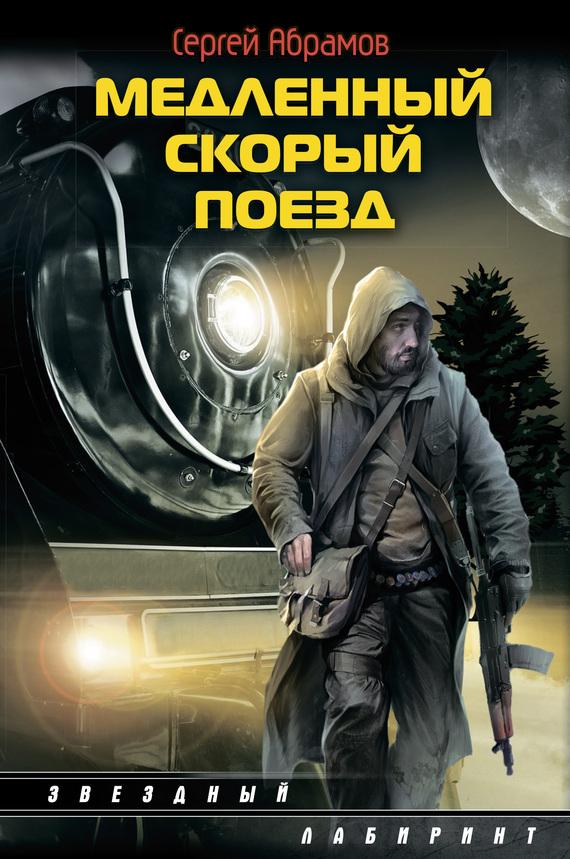 Сергей Абрамов: Медленный скорый поезд