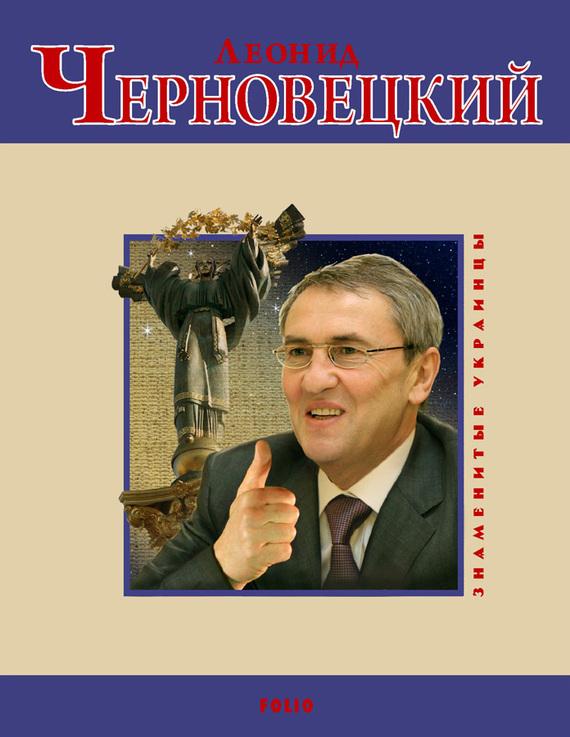 Андрей Кокотюха: Леонид Черновецкий