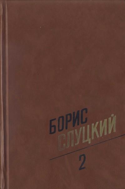 Борис Слуцкий: Том 2. Стихотворения, 1961–1972