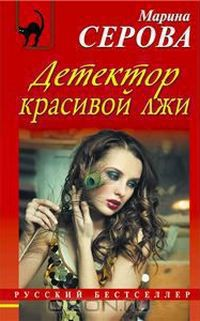 Марина Серова: Детектор красивой лжи