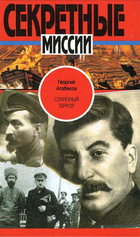 Георгий Агабеков: Секретный террор