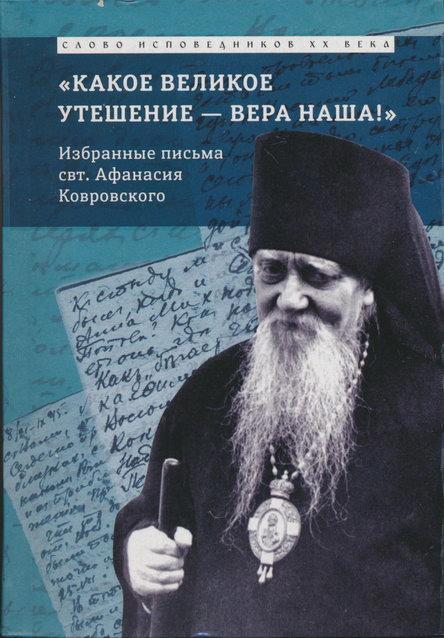 Афанасий Сахаров: «Какое великое утешение — вера наша!..»