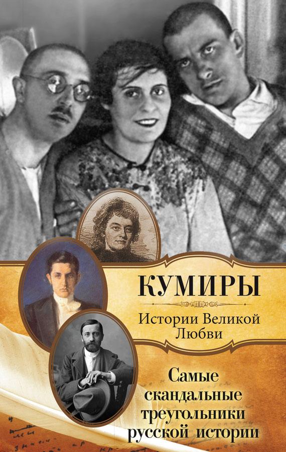 Павел Кузьменко: Самые скандальные треугольники русской истории
