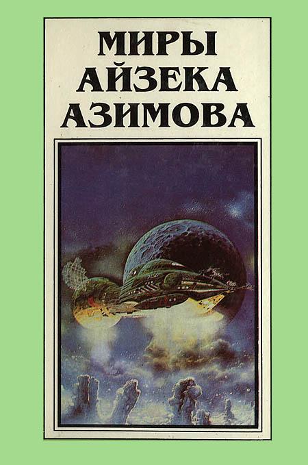 Айзек Азимов: Миры Айзека Азимова. Книга 4