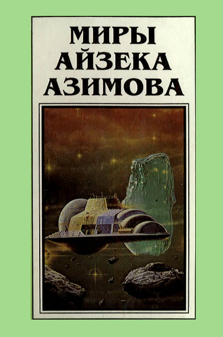 Айзек Азимов: Миры Айзека Азимова. Книга 5