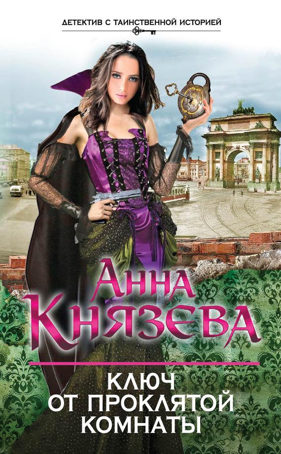 Анна Князева: Ключ от проклятой комнаты
