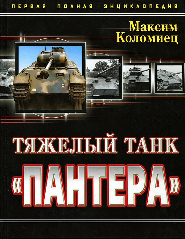 Максим Коломиец: Тяжелый танк «Пантера»