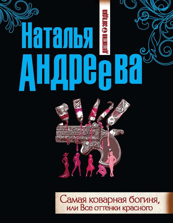 Наталья Андреева: Самая коварная богиня, или Все оттенки красного