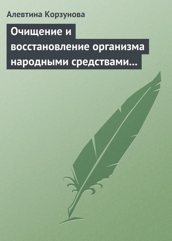 Алевтина Корзунова: Очищение и восстановление организма народными средствами при заболеваниях щитовидной железы