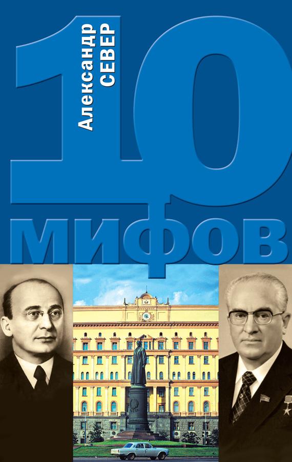 Александр Север: 10 мифов о КГБ