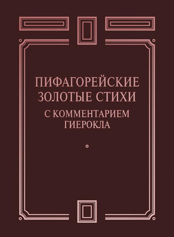 Коллектив авторов: Пифагорейские Золотые стихи с комментарием Гиерокла
