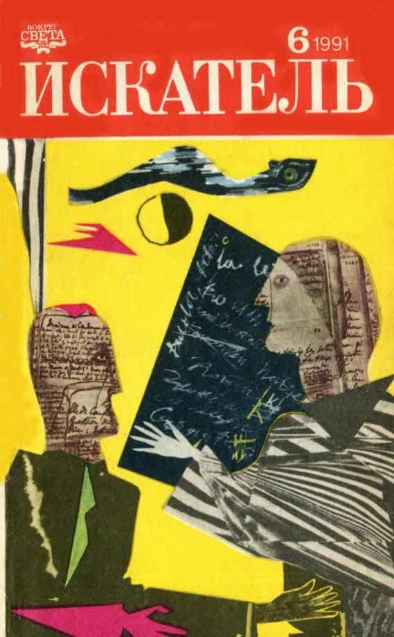 Данил Корецкий: Искатель, 1991 № 06