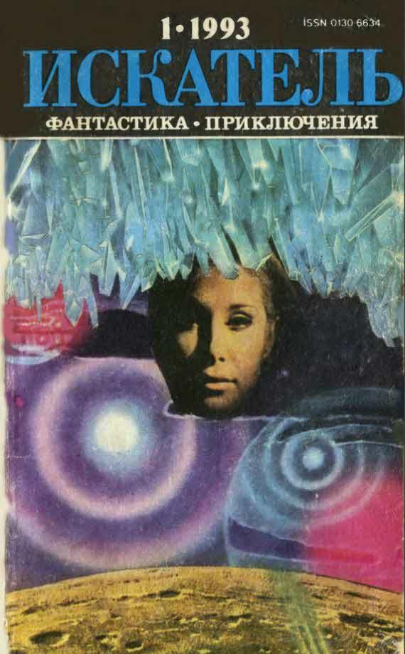 Рафаэль Сабатини: Искатель, 1993 № 01